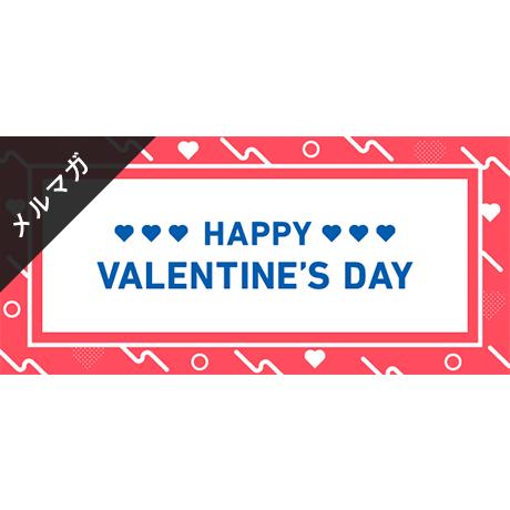 メールマガジン素材| 600×280px バレンタイン[A]