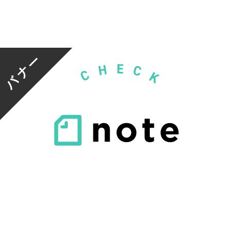 バナー素材|3サイズセット  note [B]