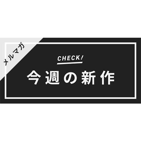 メールマガジン素材|600×280px  今週の新作 [C-02]