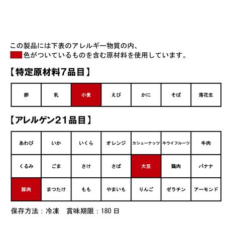 北海道産 豚丼の具(醤油味)8食セット