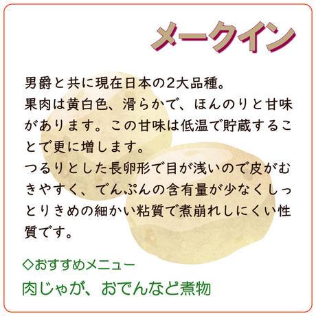【北海道産】 じゃがいも 「メークイン」 約3kg