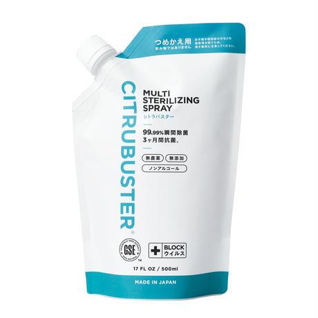 CITRUBUSTER除菌・抗菌スプレー詰め替え用 - 500ml