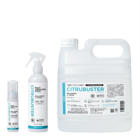 5%OFF※送料無料 【お得なセット】CITRUBUSTER除菌・抗菌スプレー - 3点SET
