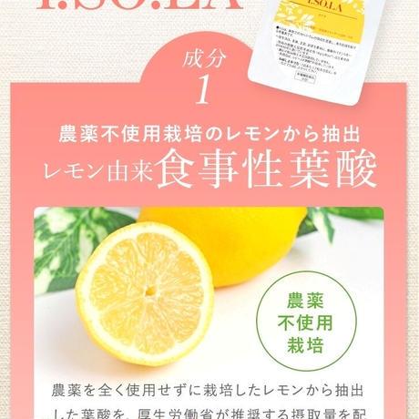 【イソラ】アグリコン型イソフラボンとレモン由来葉酸さらに吸収型コエンザイムQ10