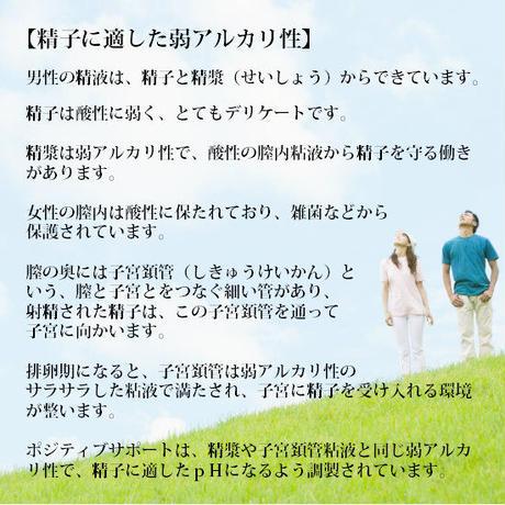 【 妊活 ゼリー ポジティブサポート1個で約30回分 】