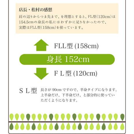 VISA券5000円プレゼント付き「サンマットFLL型」158cmx52cm 遠赤外線 温熱治療器 赤ちゃんが欲しい掲載
