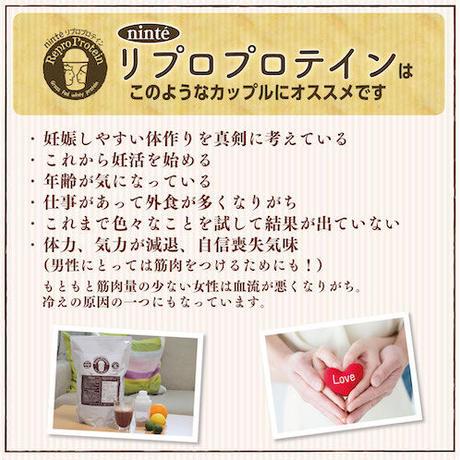 単品です 妊活プロテイン®リプロプロテイン  妊活トレーニングとプロテインでしっかり身体を作りましょう!