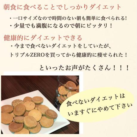 豆乳おからクッキー トリプルゼロ  ダイエット 無糖 糖質 砂糖 たまご 小麦粉 不使用 8種の味