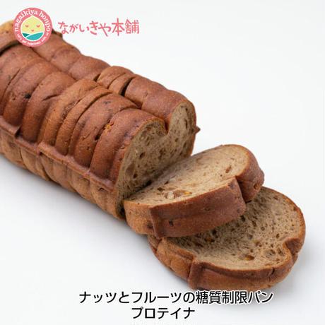 糖質制限パン【プロテイナ ナッツとフルーツのパン】オーツ麦ふすま 菊芋 植物性たんぱく質
