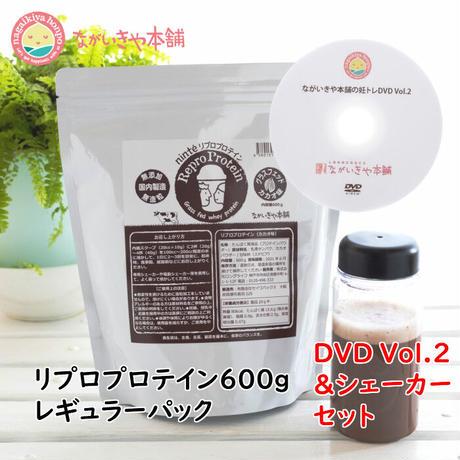 リプロプロテイン®  妊トレDVDVol.2(腹筋編)とシェーカーセット
