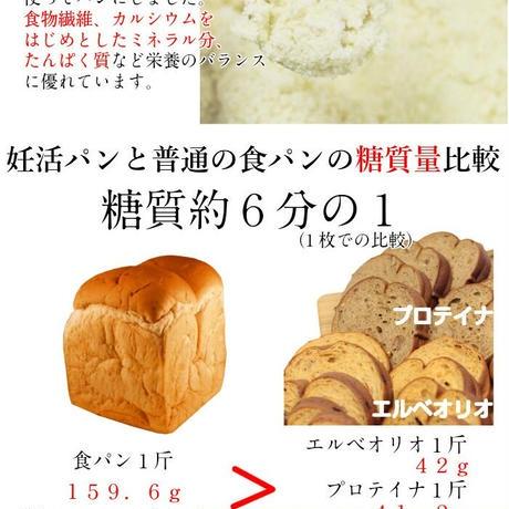 妊活パン【エルベオリオ 糖質制限パン】ハーブとオイルのいい香りの糖質制限パンです