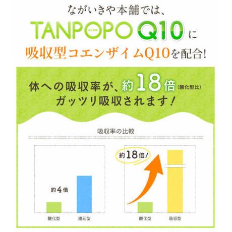 【タンポポQ10】吸収型コエンザイムQ10とタンポポエキス 年齢の気になる方に特におすすめします