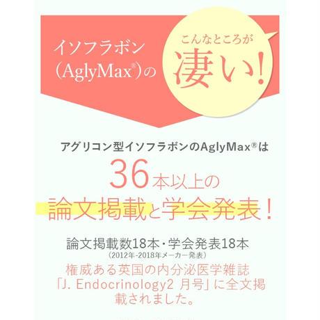 【イソラ1か月分】アグリコン型イソフラボンとレモン由来葉酸さらに吸収型コエンザイムQ10