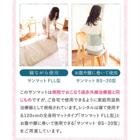 【サンマットレンタルBS-20型 腰巻タイプ】2週間 大人気です