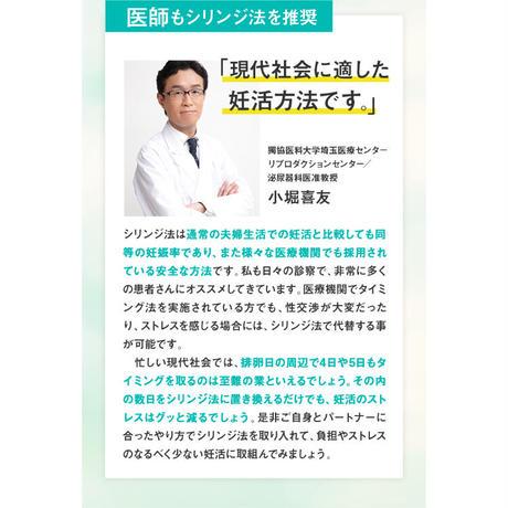 シードイン 妊活サポートシリンジパック(3回分)