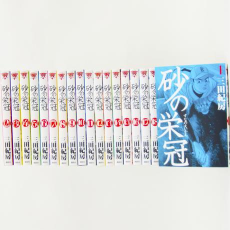 【三田紀房直筆サイン付き】『砂の栄冠』全25巻セット[020600260000]
