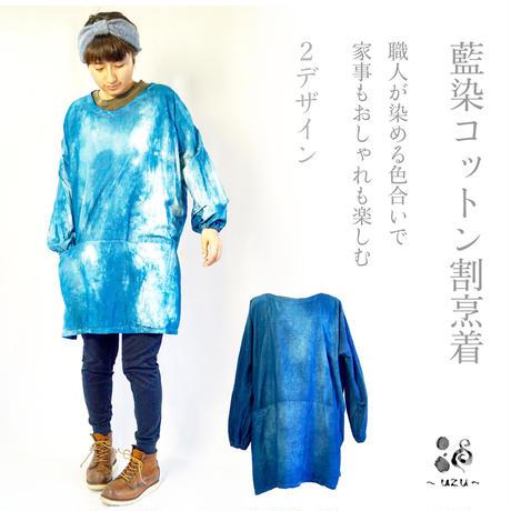 藍染 綿100% 職人が作る割烹着 ゆるふわシルエット 母の日、お誕生日のギフトにも
