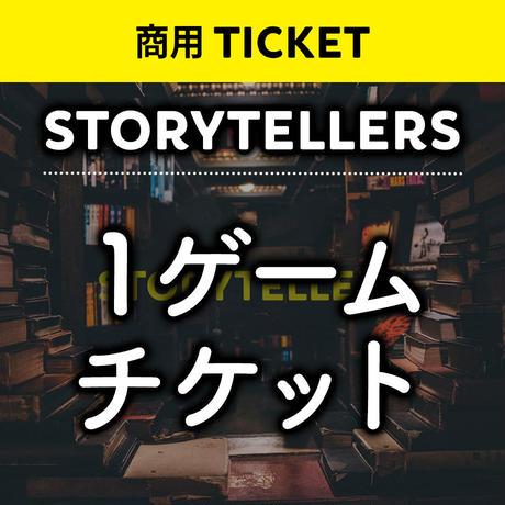 1ゲーム・チケット〈商用チケット〉