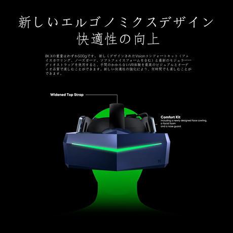 Pimax Vision 8KX [スタンダードパック]