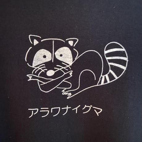 """C"" アラワナイグマTシャツ(黒)  Lサイズ"