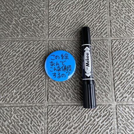 ナディフ×kenkagami一言缶バッジ3個セット(アート)
