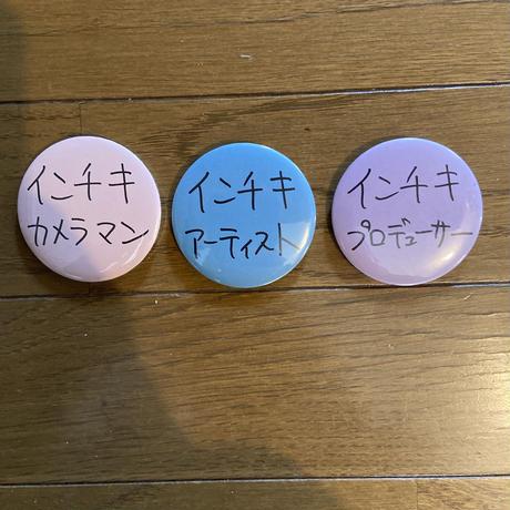 ナディフ×kenkagami一言缶バッジ3個セット(インチキ)