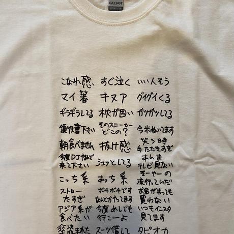 加賀美フォント一言オールスターズTシャツ