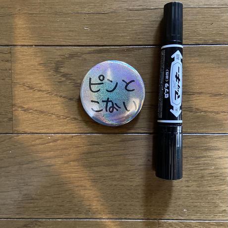 ナディフ×kenkagami一言缶バッジ3個セット(ピンとこない)