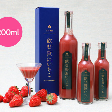 飲む贅沢いちごジュース 200ml