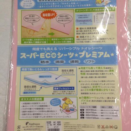 スーパーエコシーツS(ピンク・グリーン)