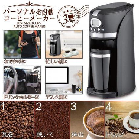 パーソナル全自動コーヒーメーカー