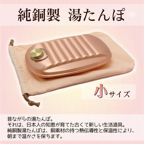 新光堂 純銅製湯たんぽ(小)
