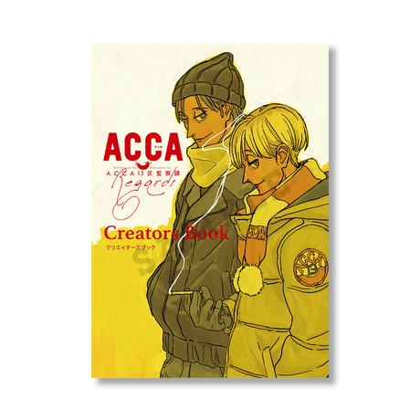 アニメ『ACCA13区監察課 Regards』クリエイターズブック