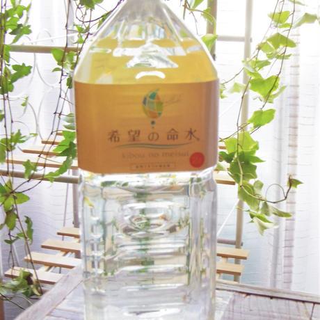 生体ミネラル水「希望の命水」2L ※送料無料