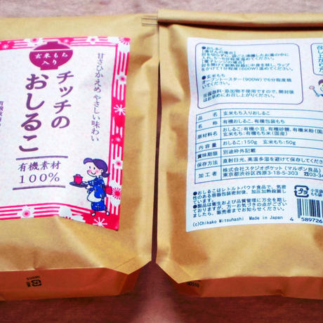 【17年秋再販予定】チッチのおしるこ(3個セット)