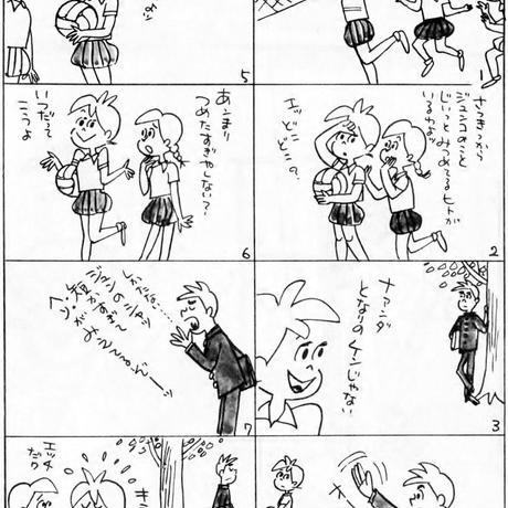 みつはしちかこ初期傑作集『片思いから出発!』