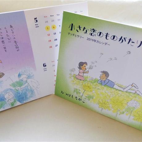 チッチとサリー 2019年カレンダー(『ちい恋通信』読者特典あり)