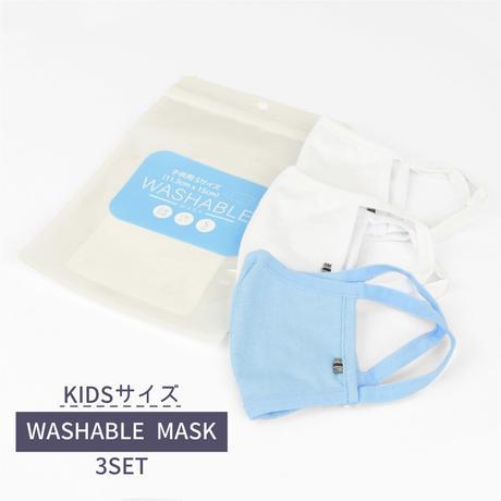 KID'S用 ウォッシャブル 3枚セット 抗菌防臭マスク 0403602