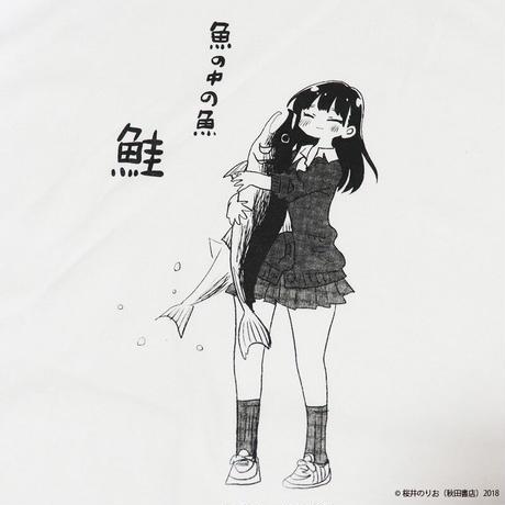僕の心のヤバイやつ BKT-09 魚の中の魚 鮭Tシャツ