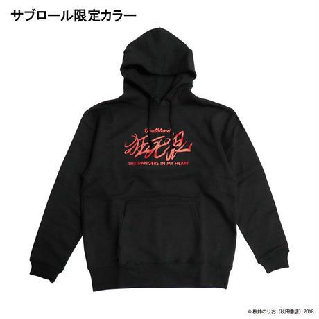 僕の心のヤバイやつ BKP-03 市川京太郎サインパーカー