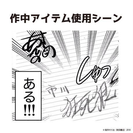 僕の心のヤバイやつ BKT-06 市川京太郎サインTシャツ