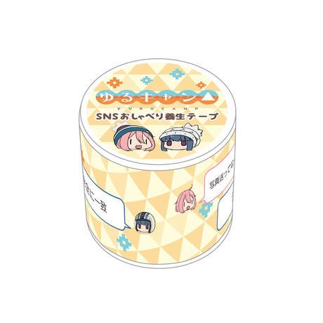 AKRYUR043 ゆるキャン△SNSおしゃべり養生テープ