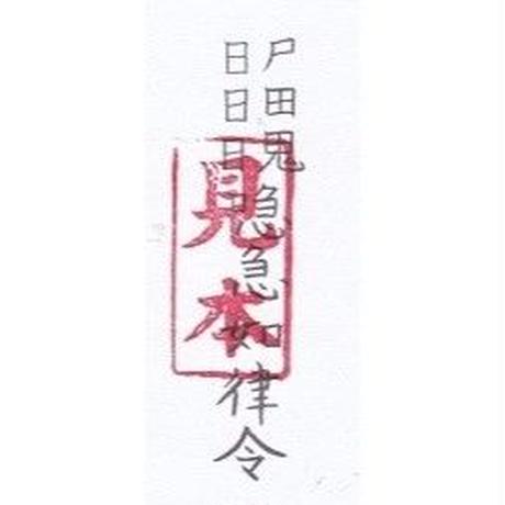 35B)狐・狸の霊鬼を鎮める符 (動物霊に支配されるとお酒や暴飲・暴食・色情・金欲、無駄遣いになります)  携帯1枚