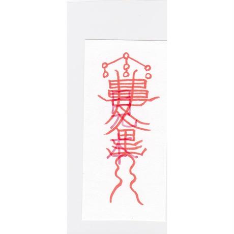 300‐5)除土公神崇罰符 祟りを防ぎ家内安全 手書き(携帯1枚)