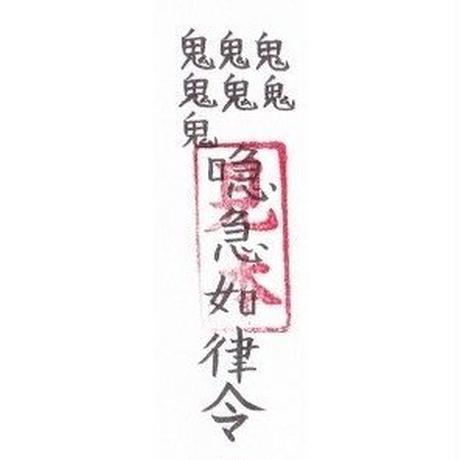 18F)方位除け符 悪方位、凶方位の祟りを防止する符