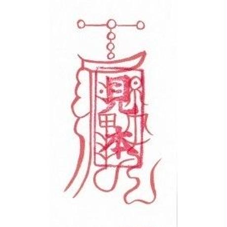 40C)除生死霊魂邪気御秘符  生霊・死霊・邪気などがもたらす災を除き安泰に過ごせる符(携帯1枚)