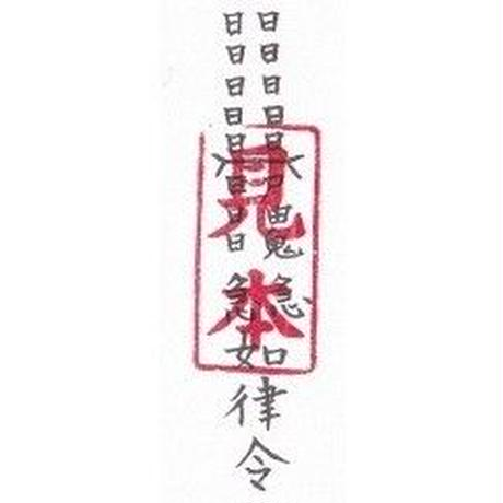 21A)財運符 金運アップ ・投資アップ(携帯1枚)