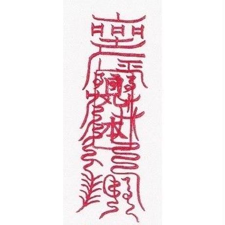 A-2)甲午神将御秘符 南の方位四獣神(朱雀)朱雀)発展・名誉・飛躍・頭脳明晰・成功・学業の成果(携帯1枚)