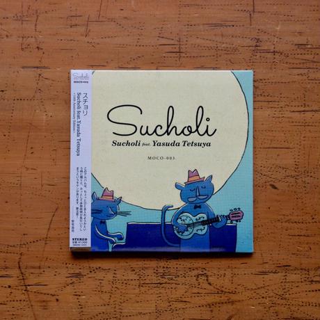 『Sucholi feat. Yasuda Tetsuya -10th Anniversary Edition-』(CD ALBUM)