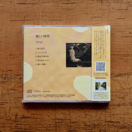 『優しい時間』(CD ALBUM)